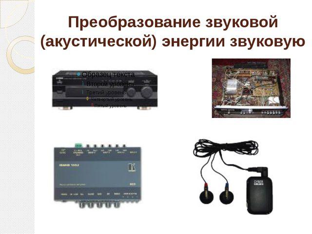 Преобразование звуковой (акустической) энергии звуковую