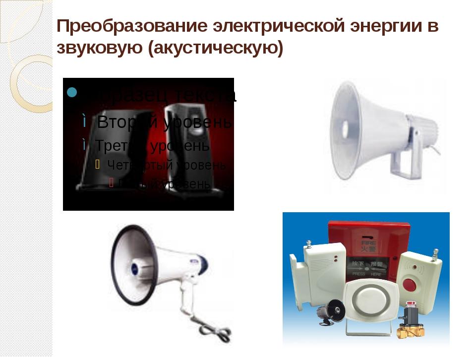 Преобразование электрической энергии в звуковую (акустическую)