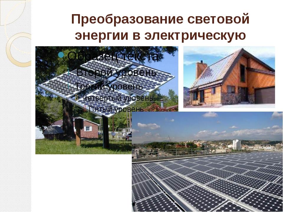 Преобразование световой энергии в электрическую