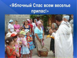 «Яблочный Спас всем веселье припас!»