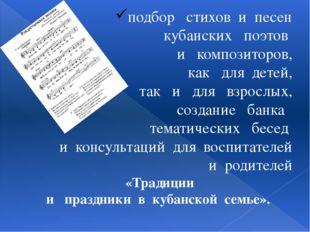 подбор стихов и песен кубанских поэтов и композиторов, как для детей, так и д