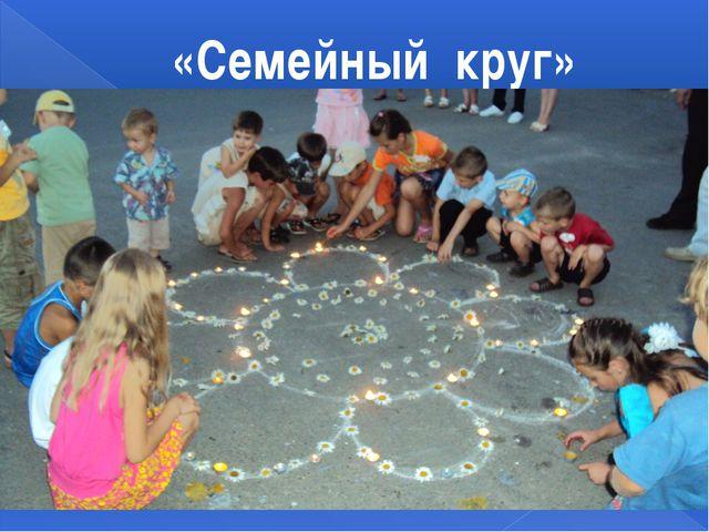 «Семейный круг»