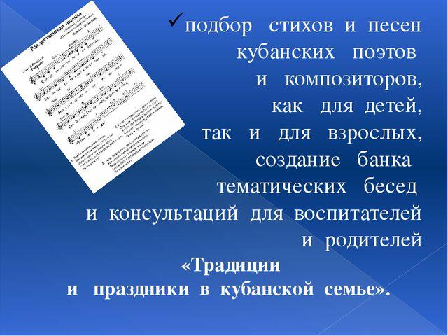 подбор стихов и песен кубанских поэтов и композиторов, как для детей, так и д...