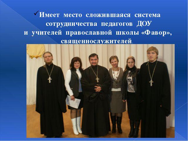 Имеет место сложившаяся система сотрудничества педагогов ДОУ и учителей право...
