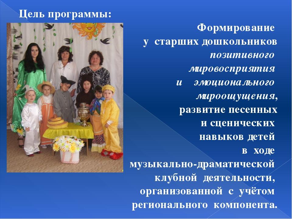 Цель программы: Формирование у старших дошкольников позитивного мировосприяти...