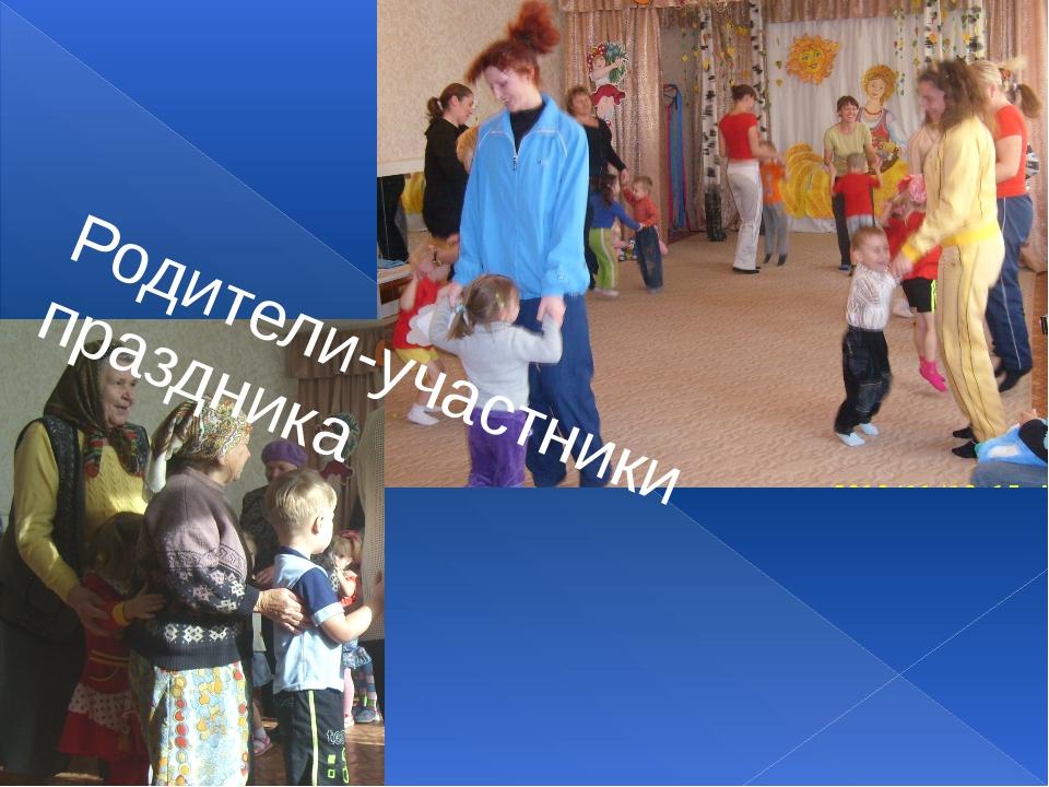 Родители-участники праздника