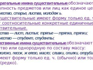 в)собирательныеимена существительные обозначают совокупность предметов или