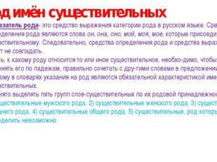 Показатель рода- это средство выражения категории рода в русском языке. Средс