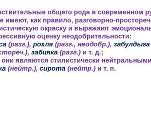 Существительные общего рода в современном русском языке имеют, как правило,р