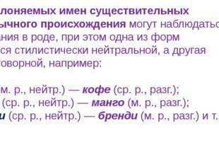 Унесклоняемых имен существительных иноязычного происхождениямогут наблюдать