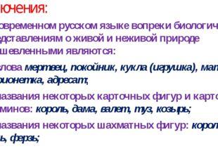 Исключения: В современном русском языке вопреки биологическим представлениям