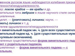 В современном русском языке наблюдаются колебания признака одушевленности/нео