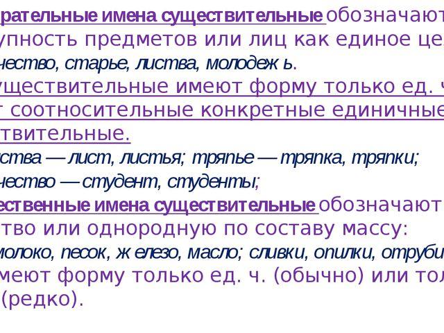 в)собирательныеимена существительные обозначают совокупность предметов или...
