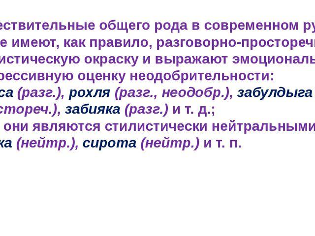 Существительные общего рода в современном русском языке имеют, как правило,р...