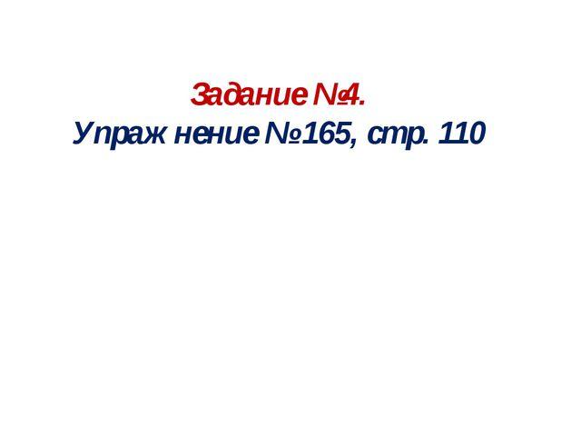 Задание №4. Упражнение № 165, стр. 110