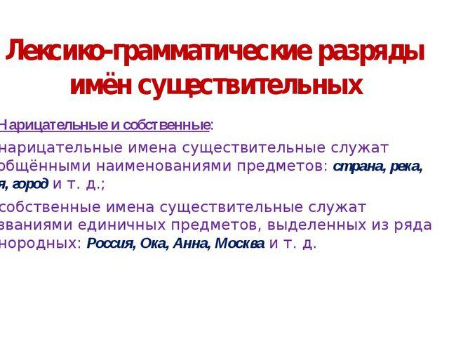 Лексико-грамматические разряды имён существительных 1.Нарицательные и собств...