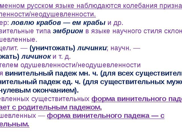 В современном русском языке наблюдаются колебания признака одушевленности/нео...