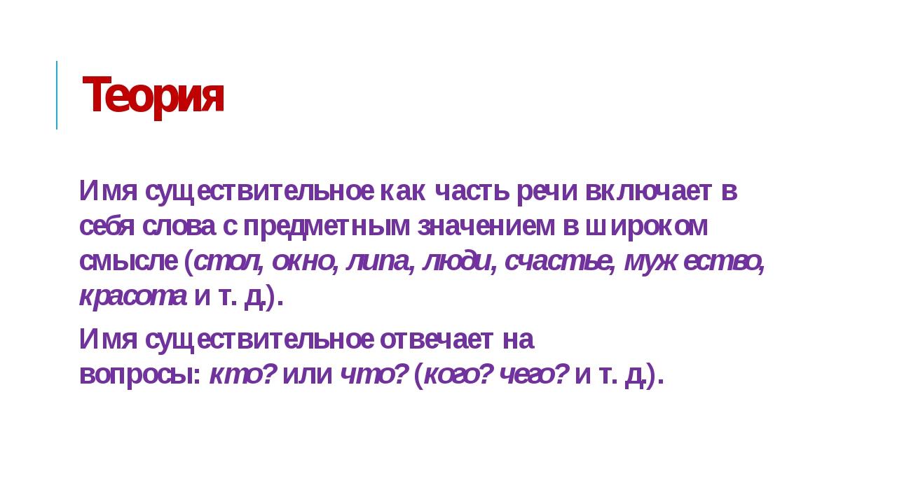Теория Имя существительноекак часть речи включает в себя слова с предметным...