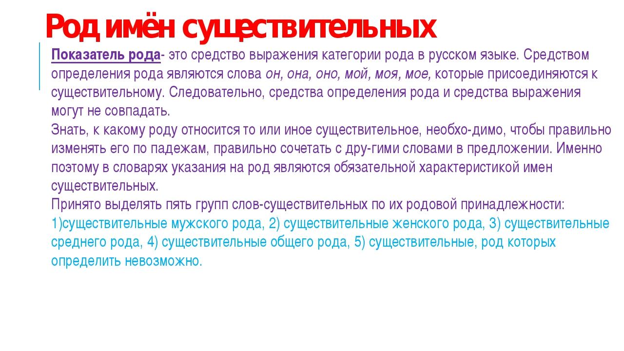 Показатель рода- это средство выражения категории рода в русском языке. Средс...