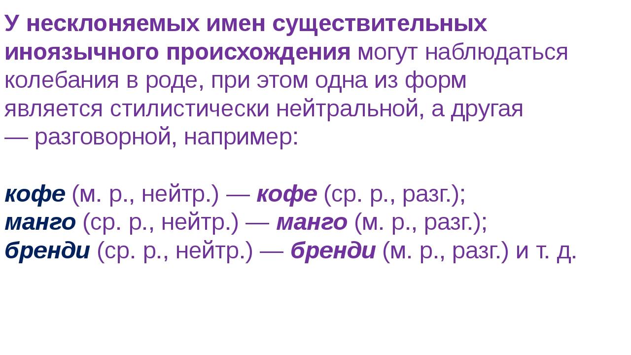 Унесклоняемых имен существительных иноязычного происхождениямогут наблюдать...
