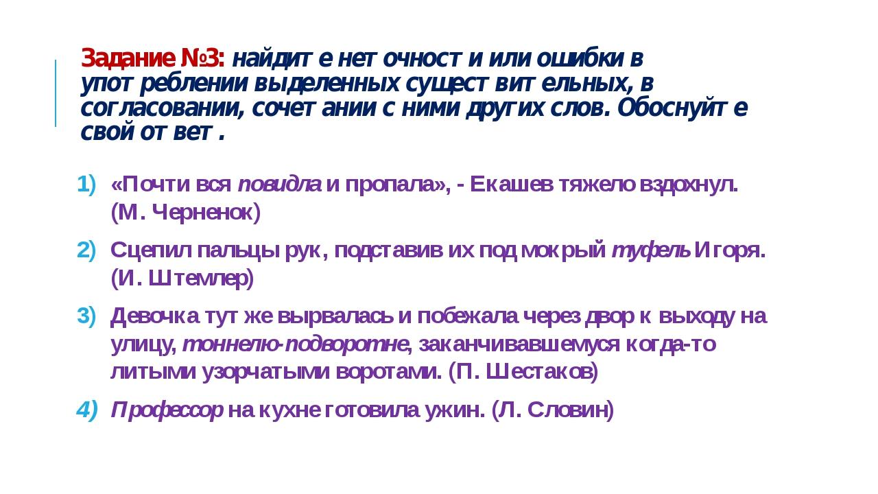 Задание №3: найдите неточности или ошибки в употреблении выделенных существит...