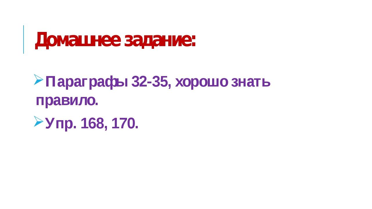 Домашнее задание: Параграфы 32-35, хорошо знать правило. Упр. 168, 170.