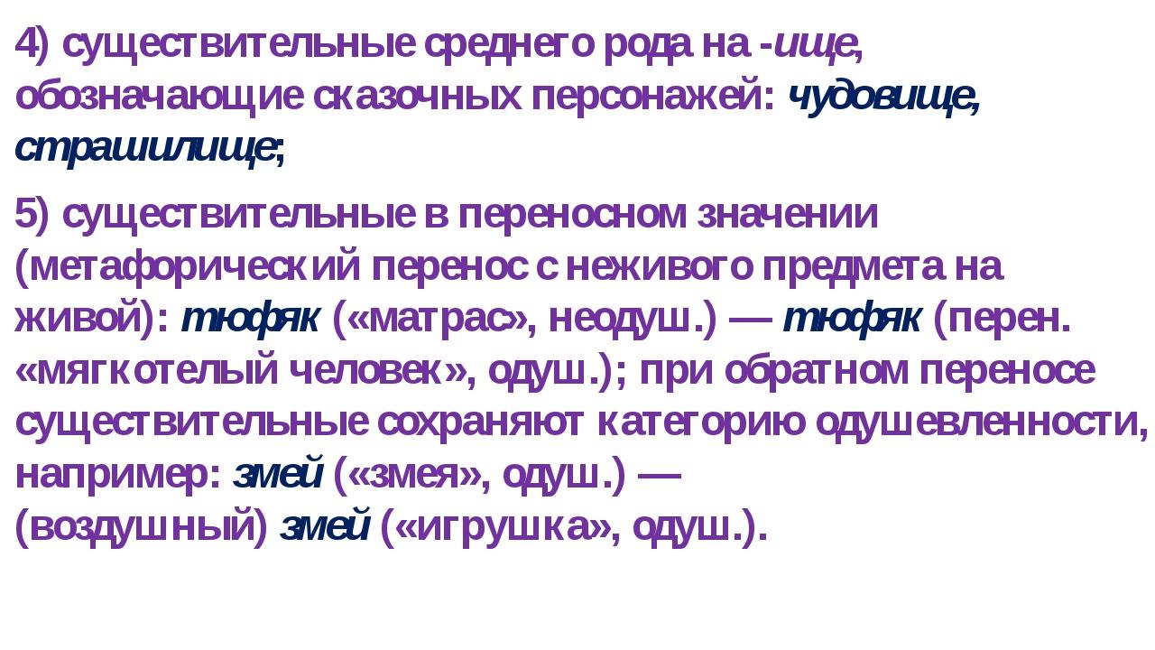 4) существительные среднего рода на -ище, обозначающие сказочных персонажей:...