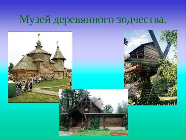 Музей деревянного зодчества.