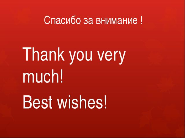 Спасибо за внимание ! Thank you very much! Best wishes!