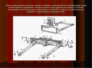 Рабочим оборудованием бульдозера называют землеройно- транспортный орган, нав