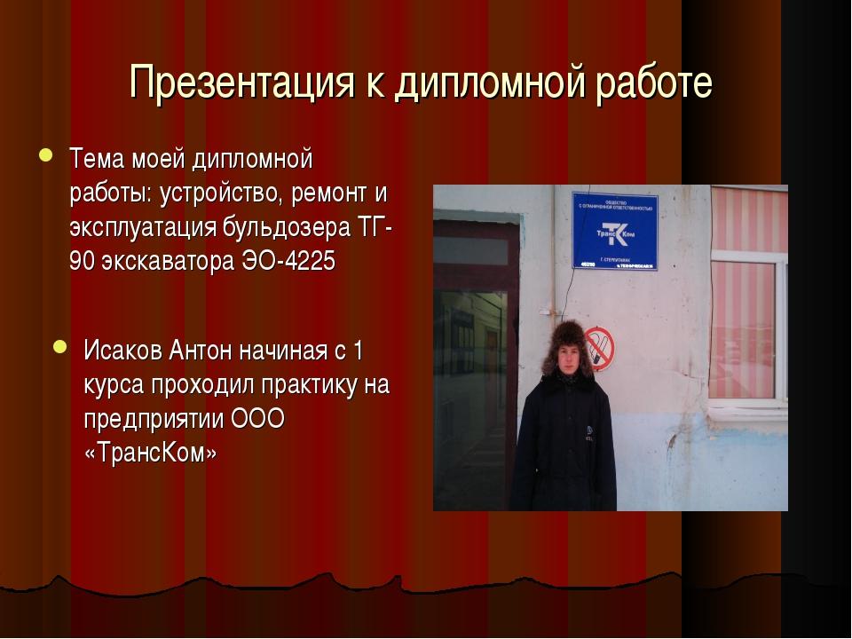 Презентация к дипломной работе Исаков Антон начиная с 1 курса проходил практи...