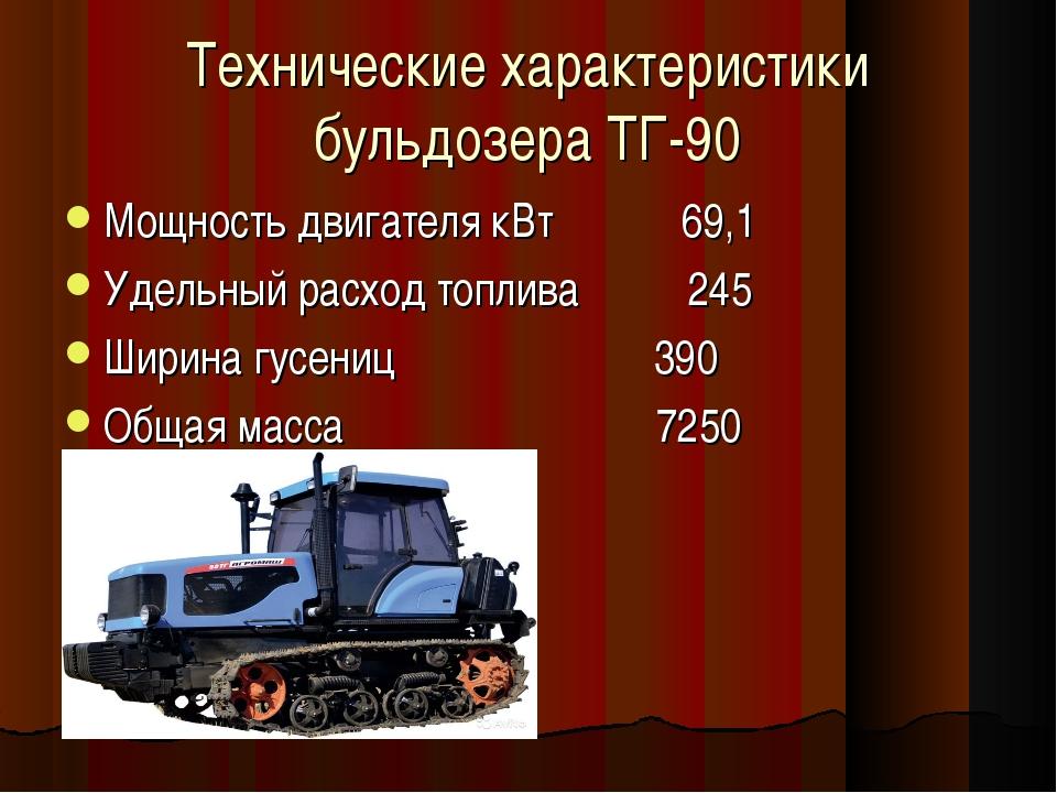 Технические характеристики бульдозера ТГ-90 Мощность двигателя кВт 69,1 Удель...