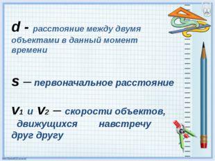 d - расстояние между двумя объектами в данный момент времени s – первоначальн