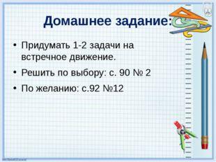 Домашнее задание: Придумать 1-2 задачи на встречное движение. Решить по выбор