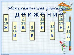Математическая разминка 8 19 Ж 4 19 И 2 19 В 9 19 Е 11 19 И 14 19 Е 10 19 Н
