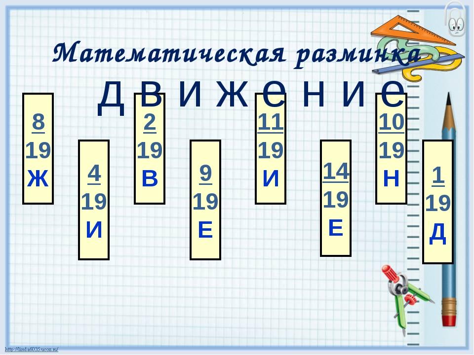 Математическая разминка 8 19 Ж 4 19 И 2 19 В 9 19 Е 11 19 И 14 19 Е 10 19 Н...