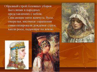 Образный строй головных уборов был связан в народных представлениях с небом.