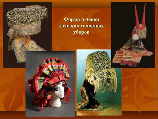 Форма и декор женских головных уборов