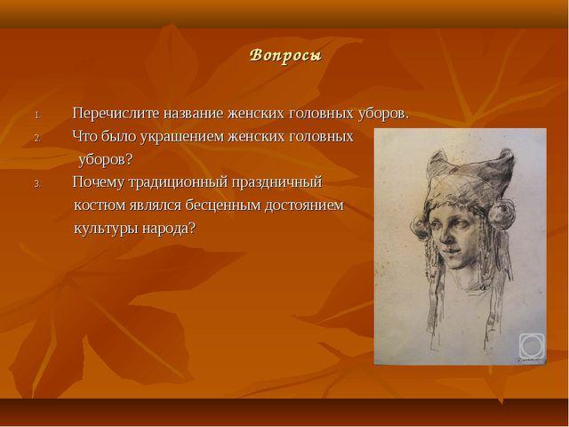 Вопросы Перечислите название женских головных уборов. Что было украшением жен...