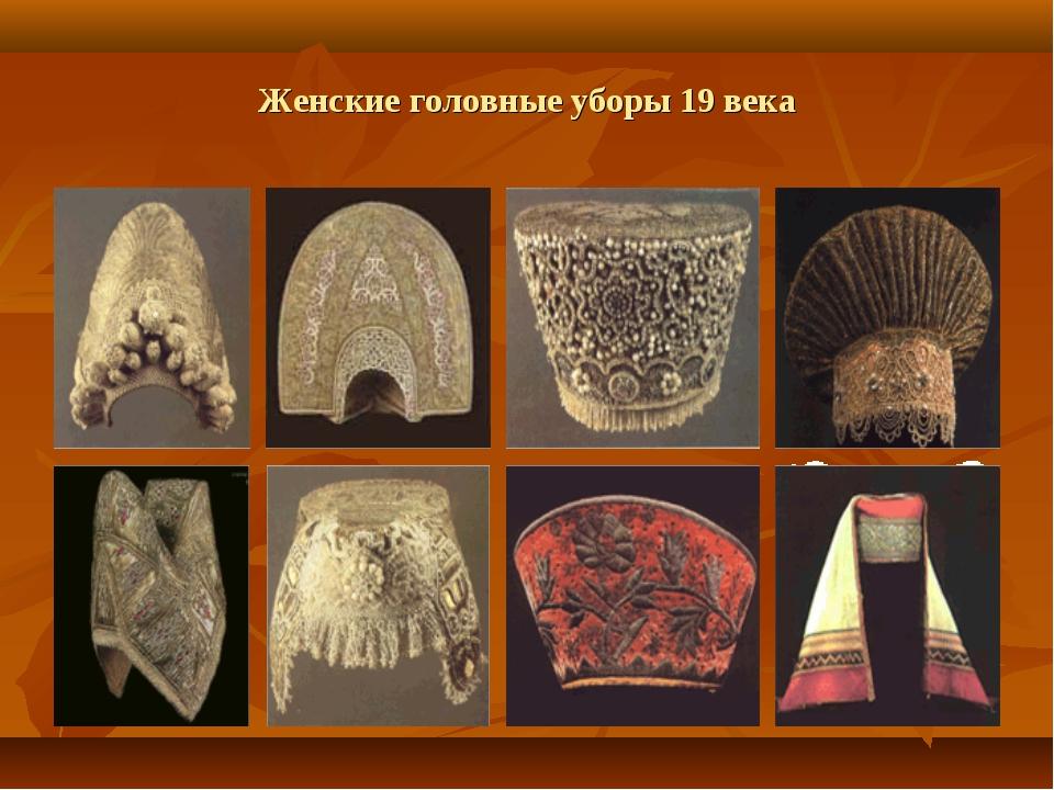 Женские головные уборы 19 века