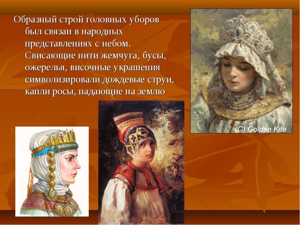 Образный строй головных уборов был связан в народных представлениях с небом....