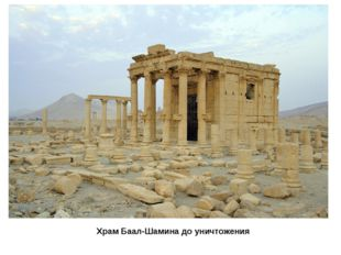 Храм Баал-Шамина до уничтожения