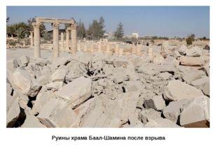 Руины храма Баал-Шамина после взрыва