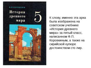 К слову, именно эта арка была изображена на советском учебнике «История древн
