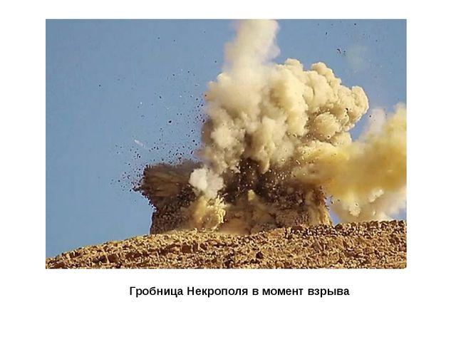 Гробница Некрополя в момент взрыва