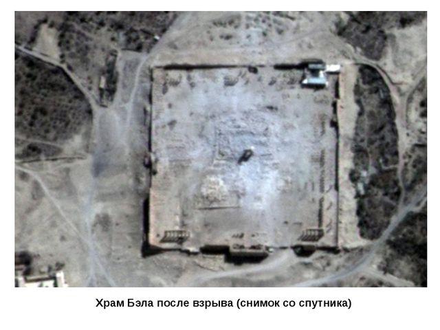 Храм Бэла после взрыва (снимок со спутника)