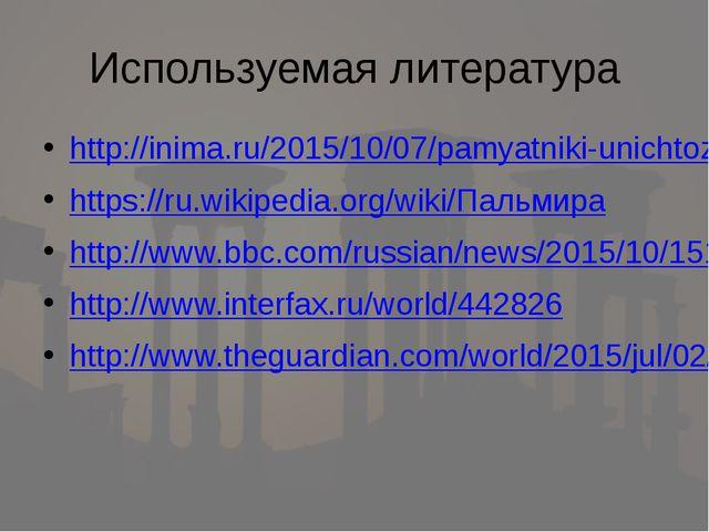 Используемая литература http://inima.ru/2015/10/07/pamyatniki-unichtozhennye-...