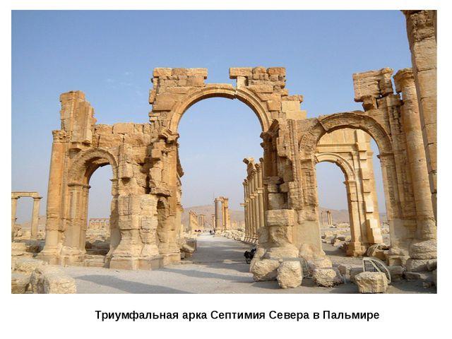 Триумфальная арка Септимия Севера в Пальмире