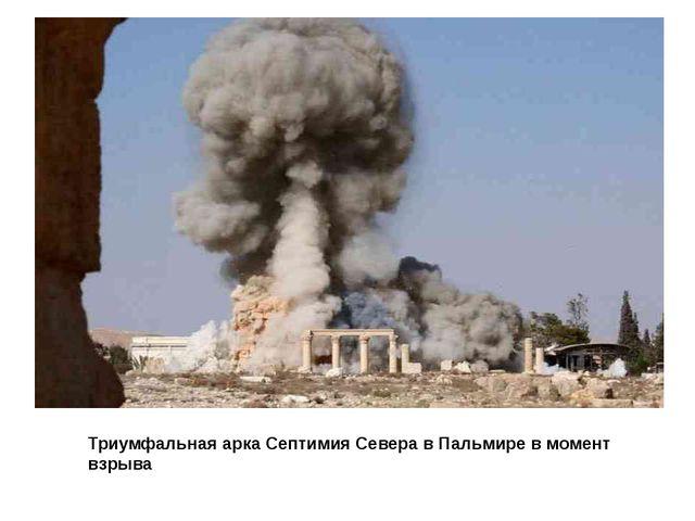 Триумфальная арка Септимия Севера в Пальмире в момент взрыва