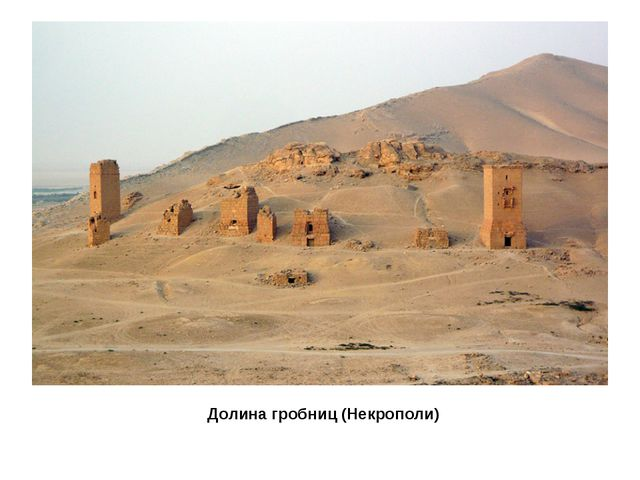 Долина гробниц (Некрополи)